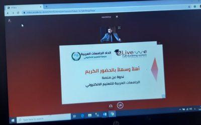 جامعة بنغازي في منصة التعليم الإلكتروني الموحدة