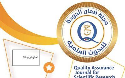 صدور أول عدد من مجلة ضمان الجودة للبحوث العلمية، الصادرة عن المركز الوطني لضمان الجودة