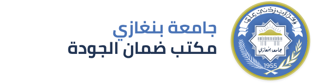 مكتب ضمان الجودة | جامعة بنغازي